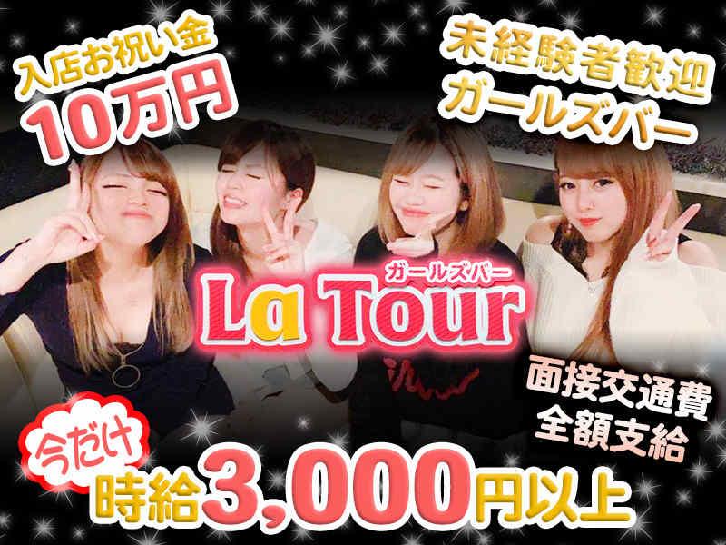 ガールズバー・Girl's Bar La Tour(ラトゥール)