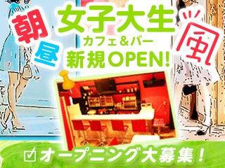ガールズバー・朝昼JD風 Cafe & Bar【Desse Jenny (デッセ ジェニー)】