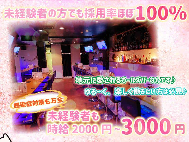 ガールズバー・Girls Bar SAPEUR