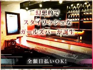 ガールズバー・Girls Bar saLa