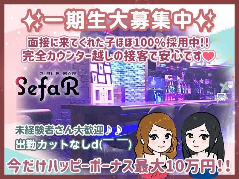 ガールズバー・Girls Bar SefaR(セファ)