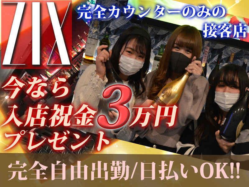 ガールズバー・Girls Dining Bar Z/X(ダイニングバーゼクス)