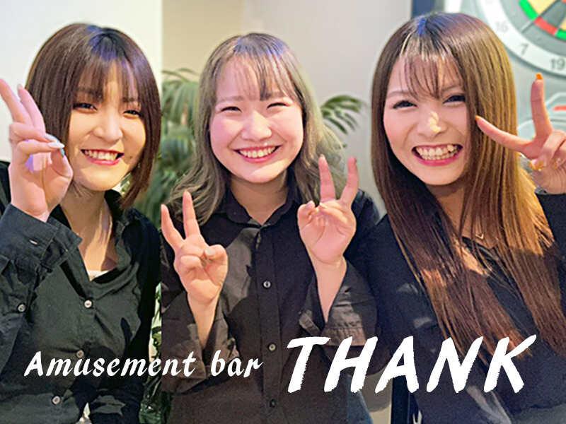 ガールズバー・Amusement bar THANK