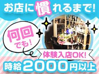 ガールズバー・Girl's Bar HANA HANA