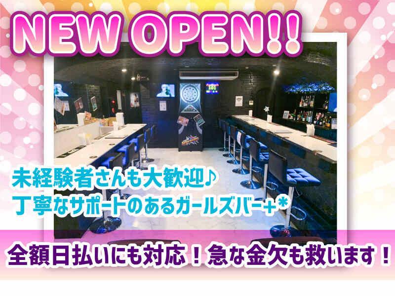 ガールズバー・Girl's Bar AJITO