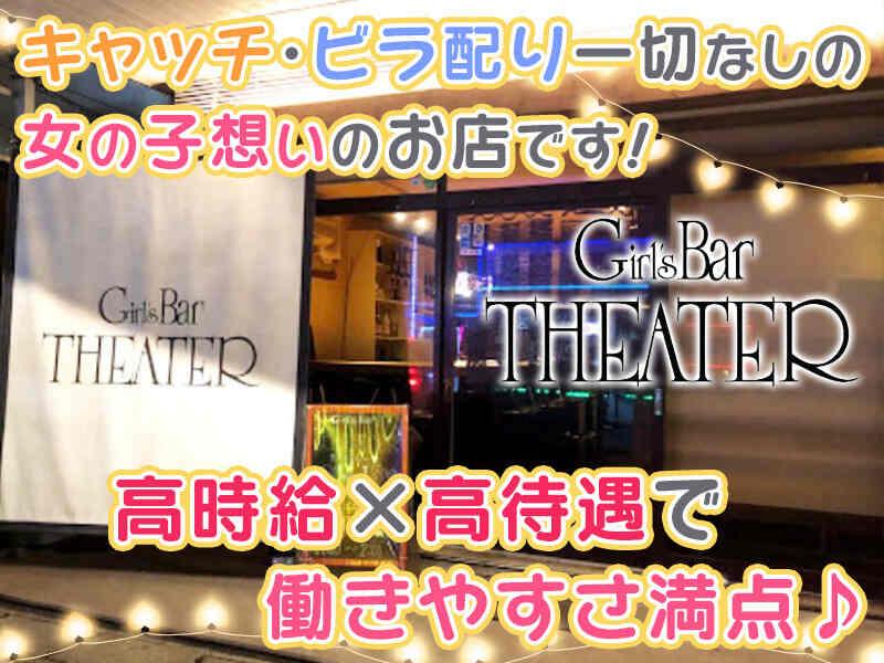 ガールズバー・GirlsBar Theater シアター