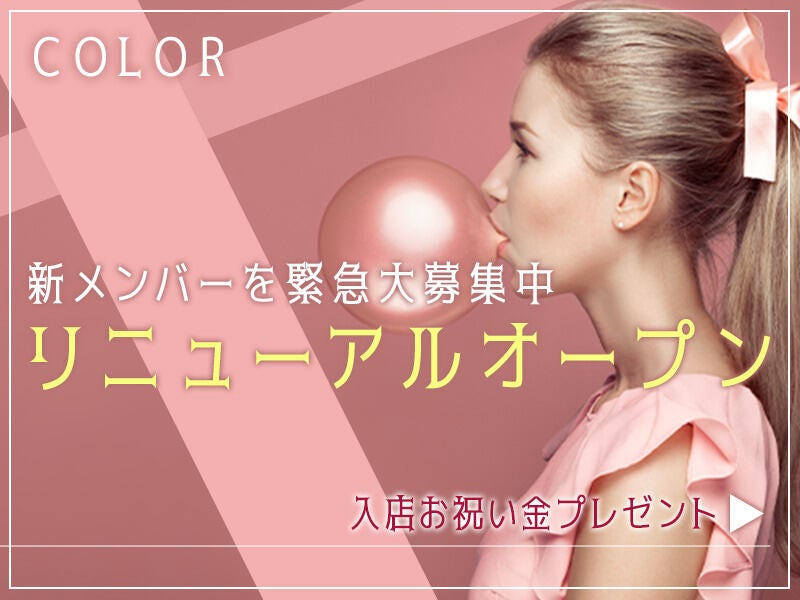 ガールズバー・COLOR カラー
