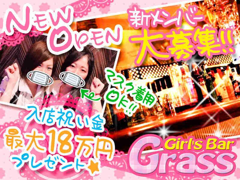 ガールズバー・Girl's bar Grass(グレイス)