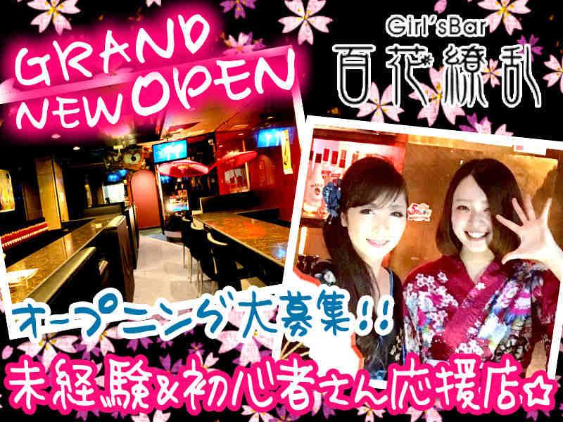 ガルバ・コンカフェ・Girl's Bar 百花繚乱(ヒャッカリョウラン)