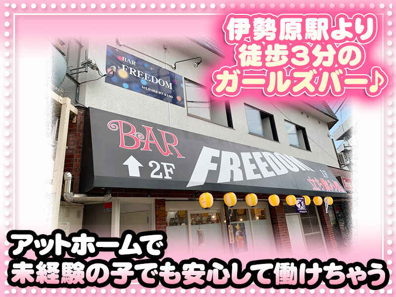 ガールズバー・Bar FREEDOM