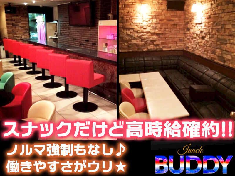 ・BUDDY (バディー)