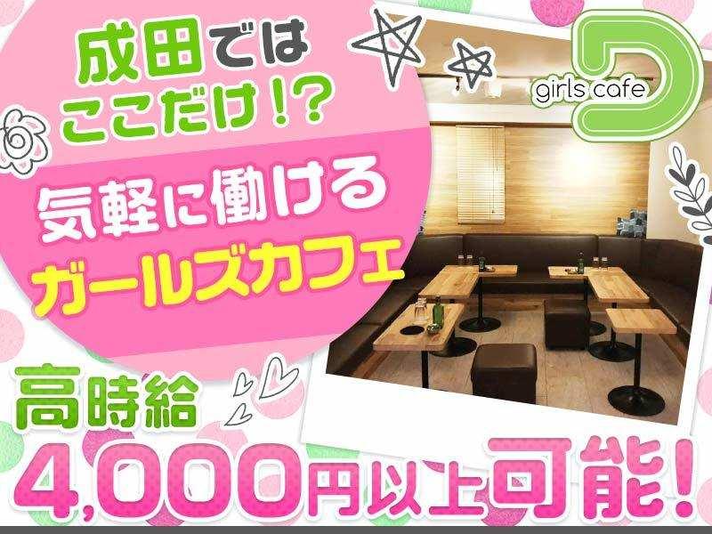 ガールズバー・Girls cafe D