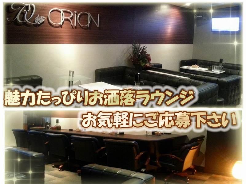 ・ORION~オリオン~