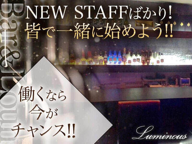 ガールズバー・Bar&Lounge luminous(ルミナス) Bar&Lounge luminous(ルミナス)