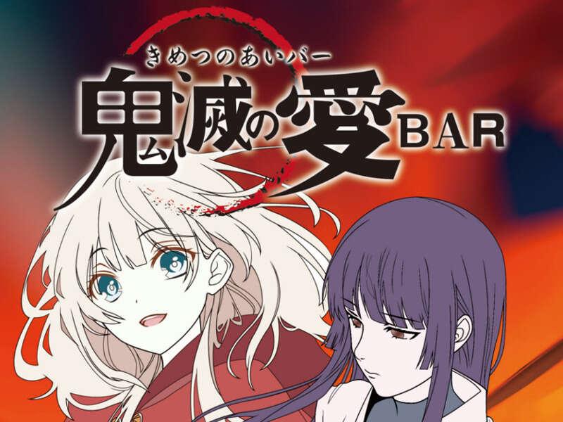 ガルバ・コンカフェ・鬼滅の愛BAR