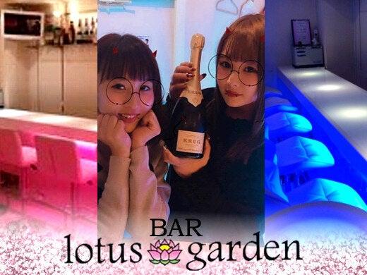 ガールズバー・BAR lotus garden (ロータスガーデン)