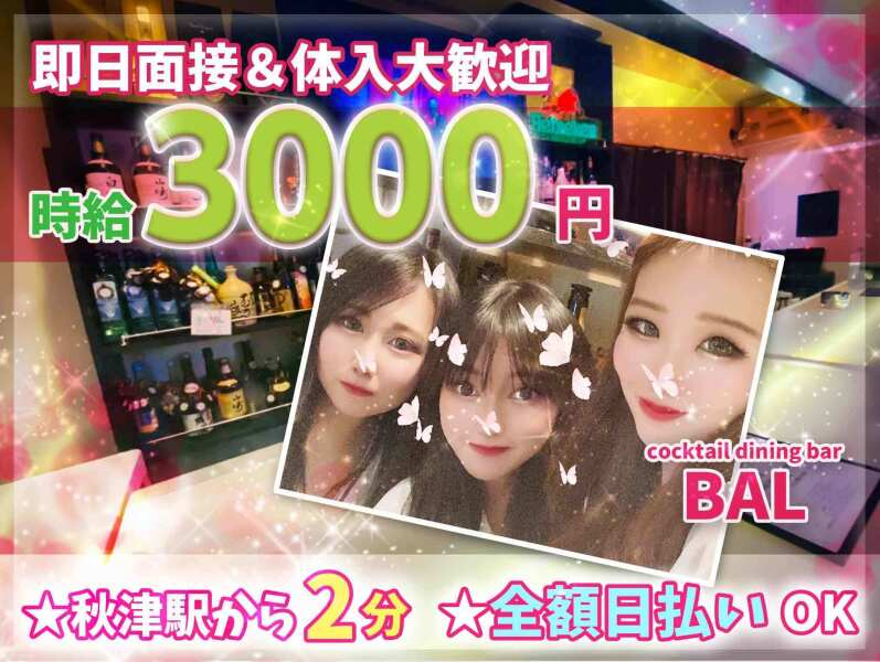 ・Girl's Bar BAL-バル-
