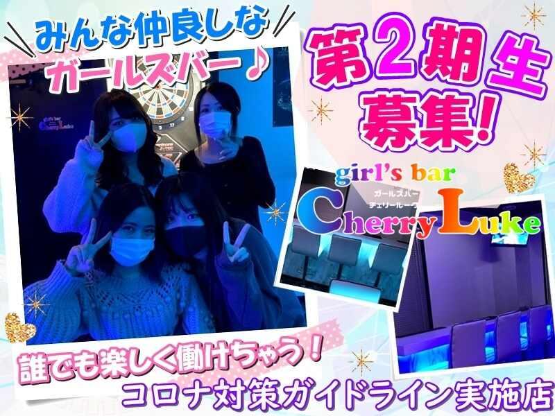 ガールズバー・girl's bar Cherry Luke (チェリールーク)