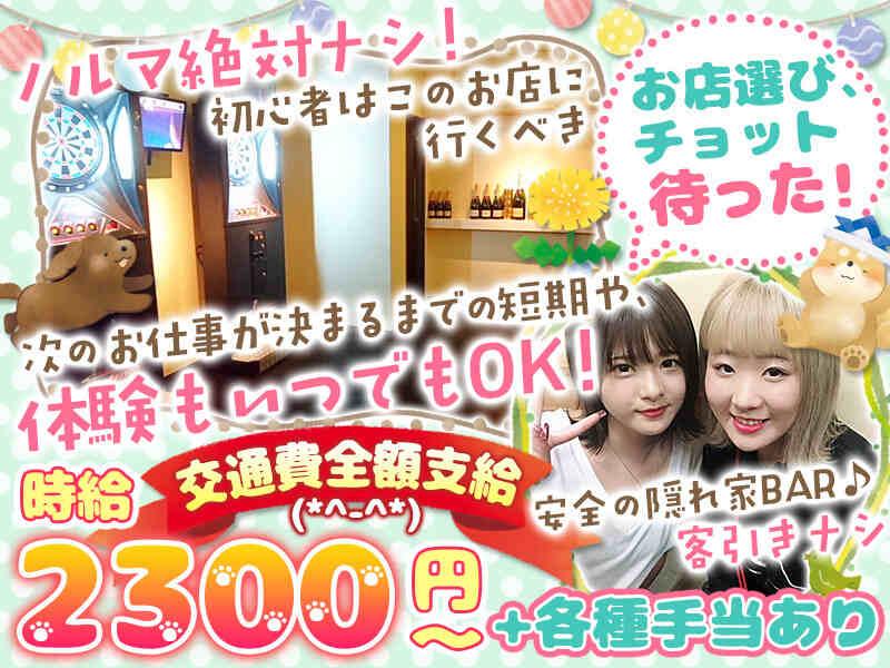 ガールズバー・クレヨン 幡ヶ谷店