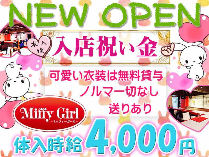 ・Cafe&Bar ミッフィガール