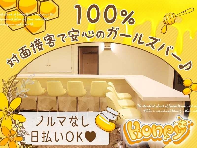 ・Honey ~ハニー~