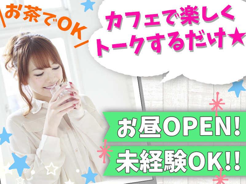 ガールズバー・cafe caba 花花