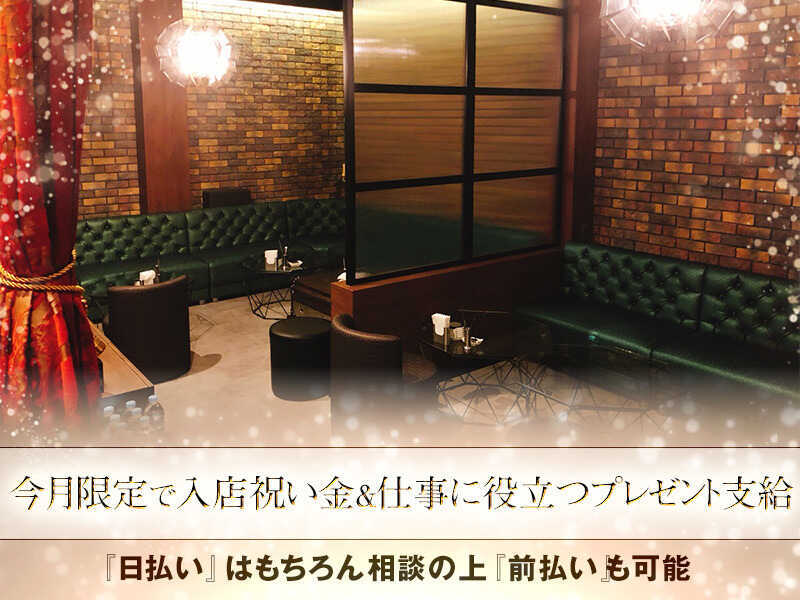 ガールズバー・Private Salon & LUXE(リュクス)