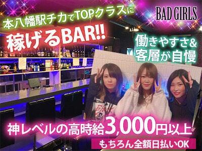 ガールズバー・Girls Bar ~Bad Girlsバッドガールズ~