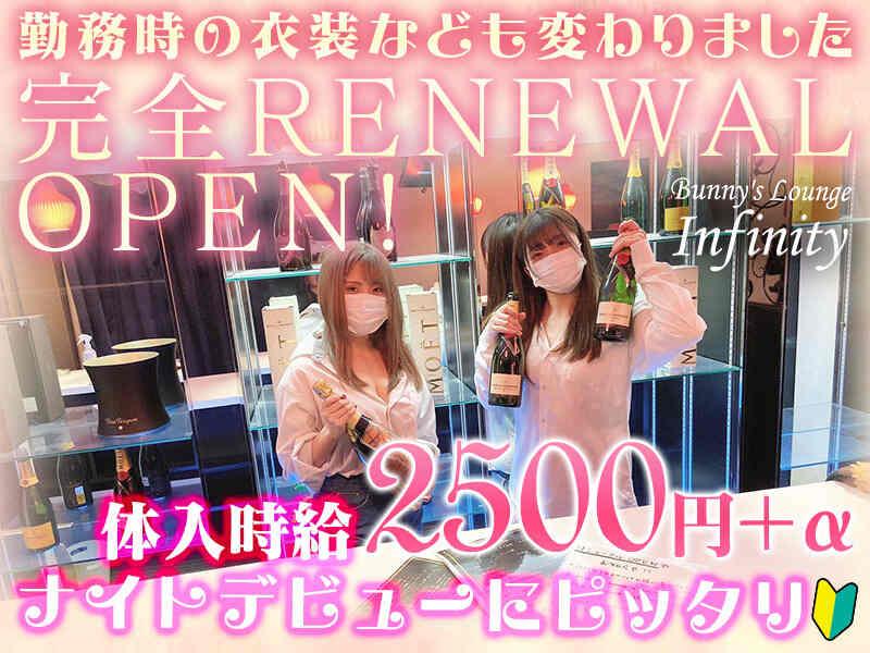 ガールズバー・Girls Bar infinity(ガールズバー インフィニティ)