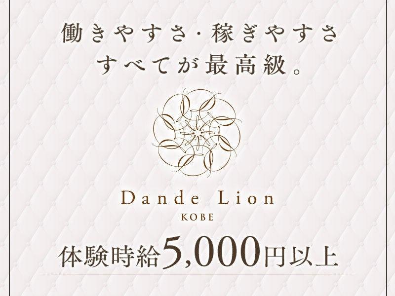 ガールズバー・Dande Lion-KOBE-