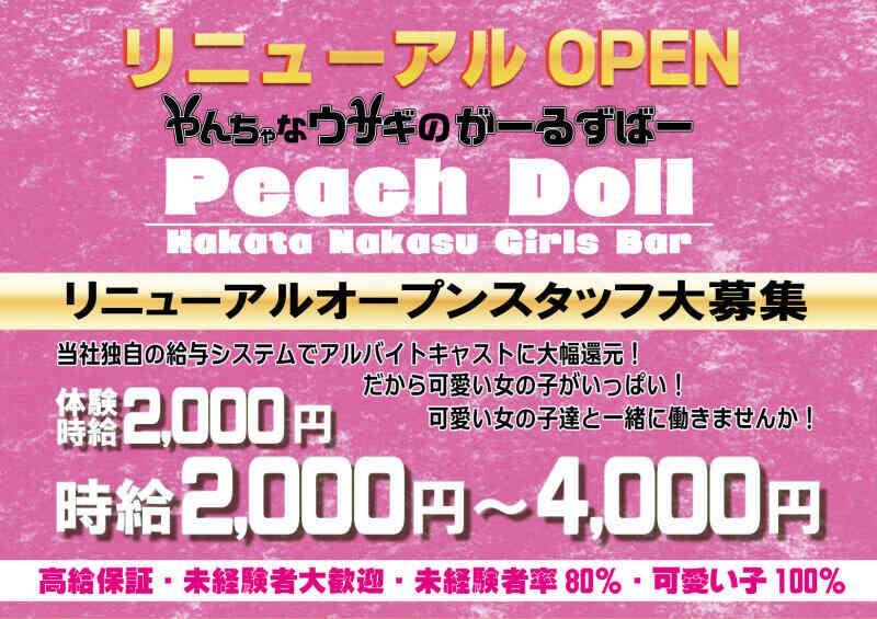 ガールズバー・Peach Doll(ピーチドール)