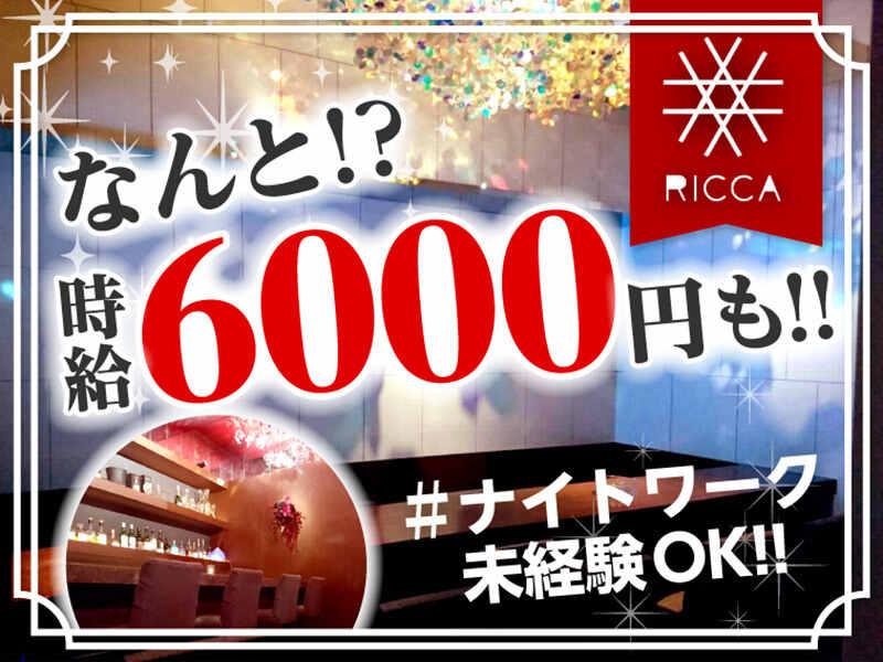 ・Bar RICCA六花(リッカ)