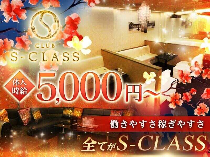 ガールズバー・CLUB S-CLASS