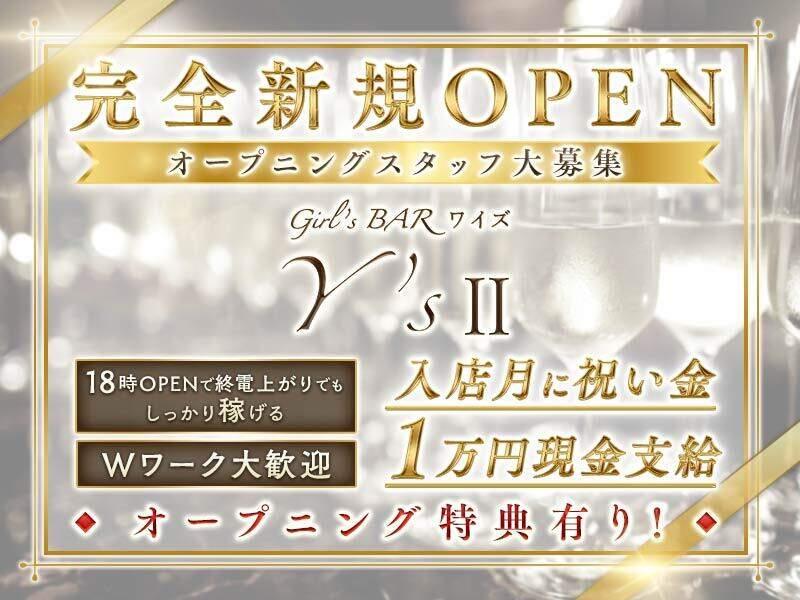 ガールズバー・Girls Bar Y's 2 ワイズツー