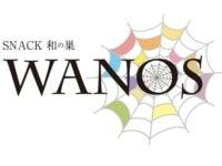 ・株式会社オンディアジャパン スナックWANOS