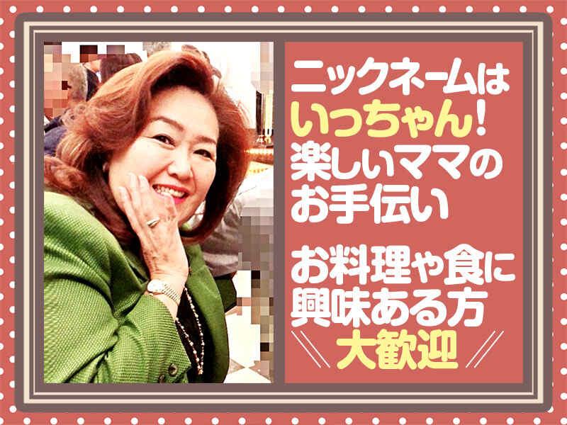 ガルバ・コンカフェ・カラオケ&家庭料理 いっchan's Kitchen Copain(コパン)