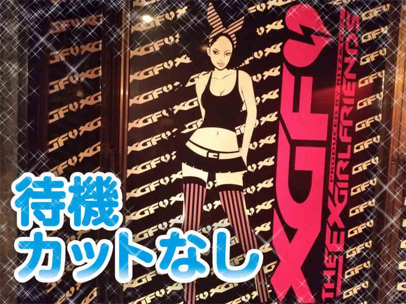 ガールズバー・THE EX GIRL FRIENDS 採用係