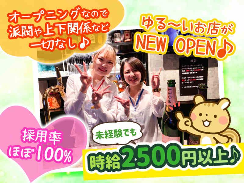 ガールズバー・Girl's Bar Bonne Chance 本八幡店