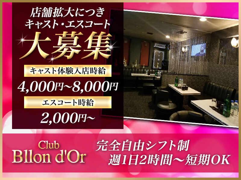 ガールズバー・Club Bllon d'Or(バロンドール)