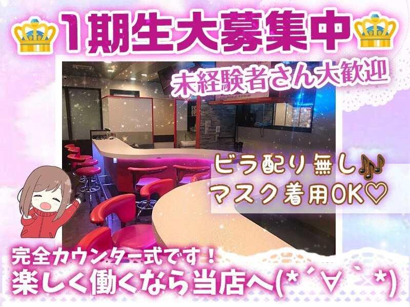 ガールズバー・Girl's Bar E-motion (イーモーション)
