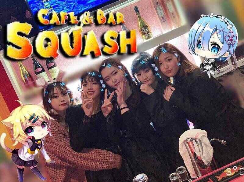 ガールズバー・Cafe&Bar SQUASH*スカッシュ*