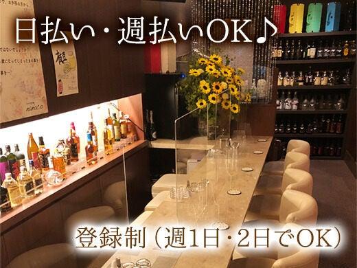ガールズバー・Lounge nanaco(ナナコ)  応募受付係