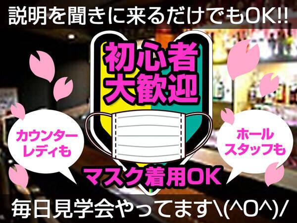 ・Sister's Bar Royal Flash(シスターズバーロイヤルフラッシュ)