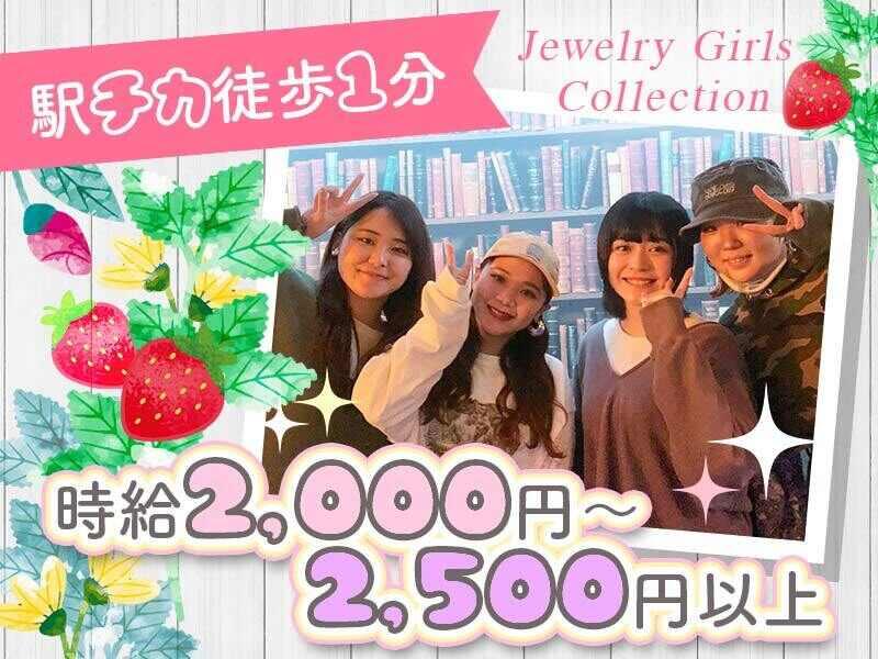 ガールズバー・Jewelry Girls Collection(ジュエリーガールズコレクション)