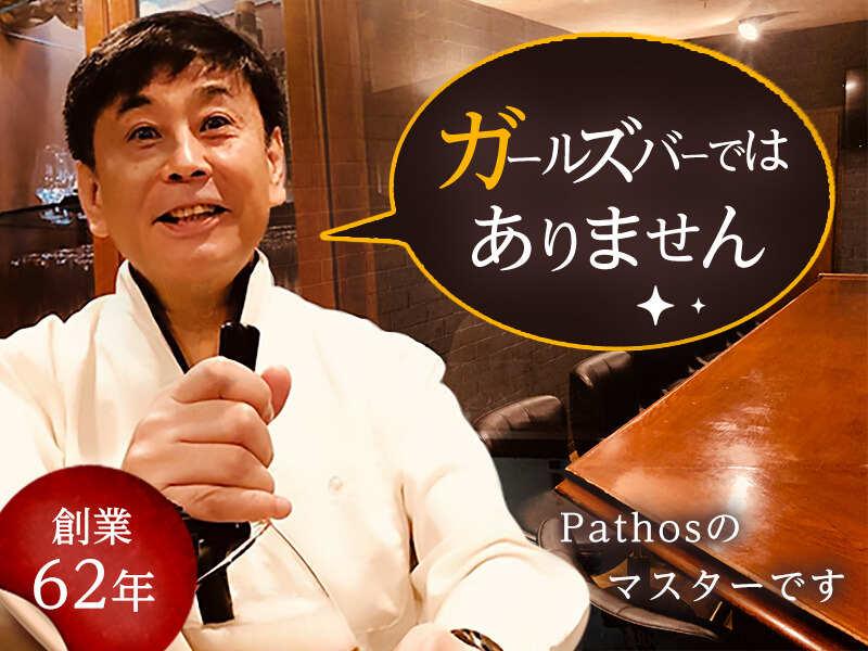 ガルバ・コンカフェ・老舗カウンタースナックPathos(パトス)