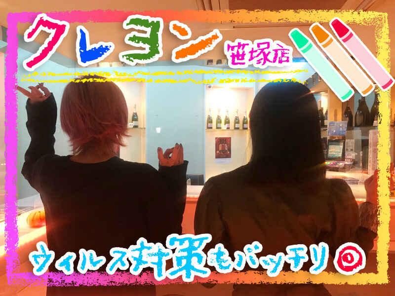 ガールズバー・girls bar クレヨン 笹塚店-1