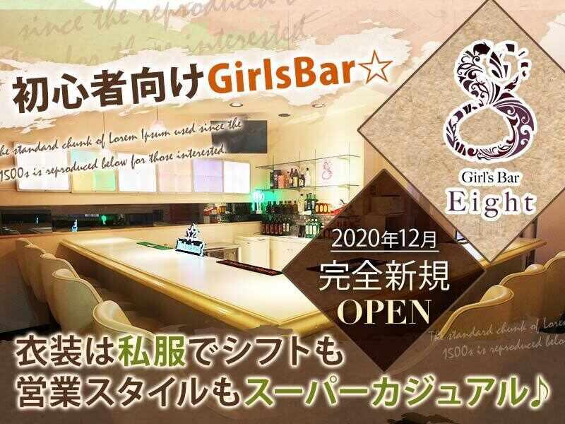 ガールズバー・GirlsBar 8(エイト)