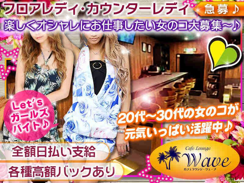 ・Girl's Bar WAVE~ウェーブ~