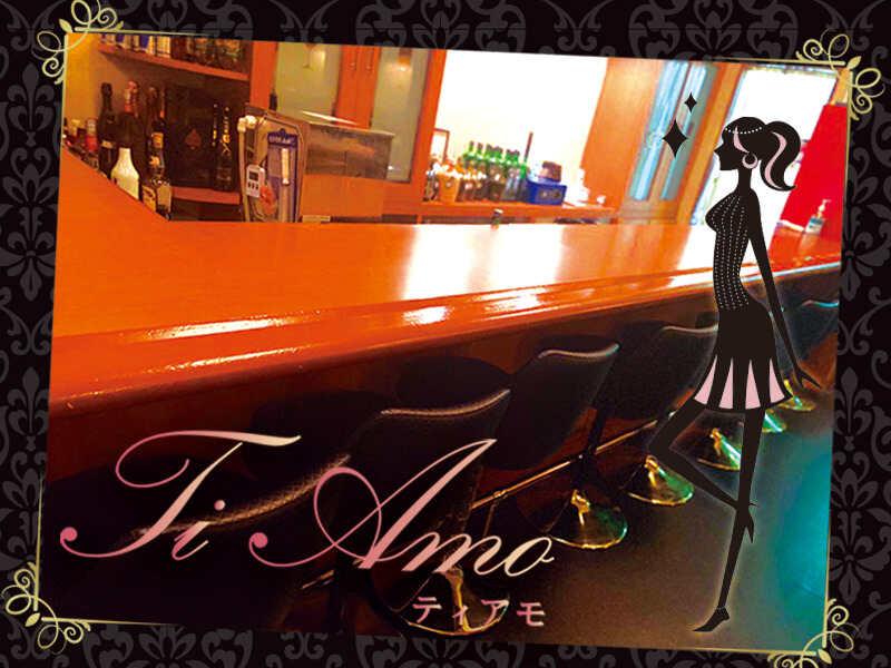 ガールズバー・Girl's Bar TiAmo
