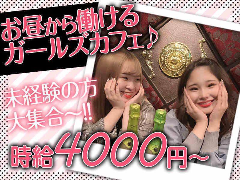 ガールズバー・Girl's cafe miu(ミウ)